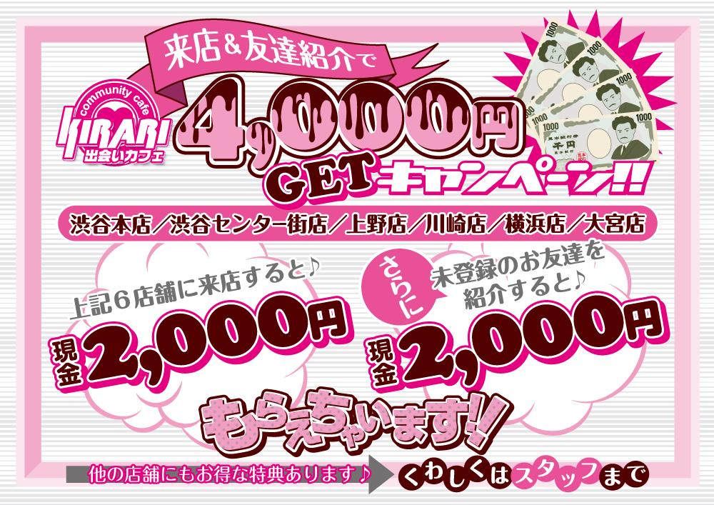 友だち紹介で4,000円GET!