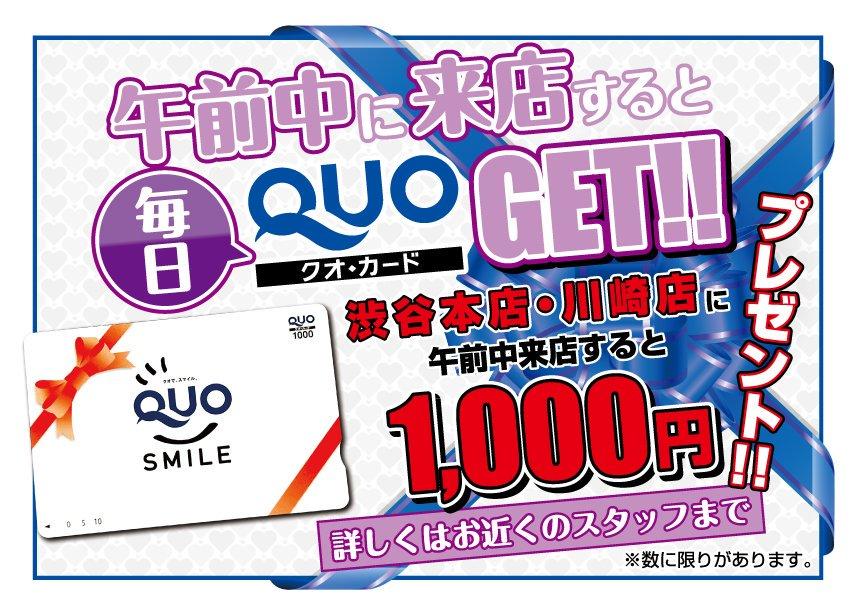 QUOカードプレゼント!
