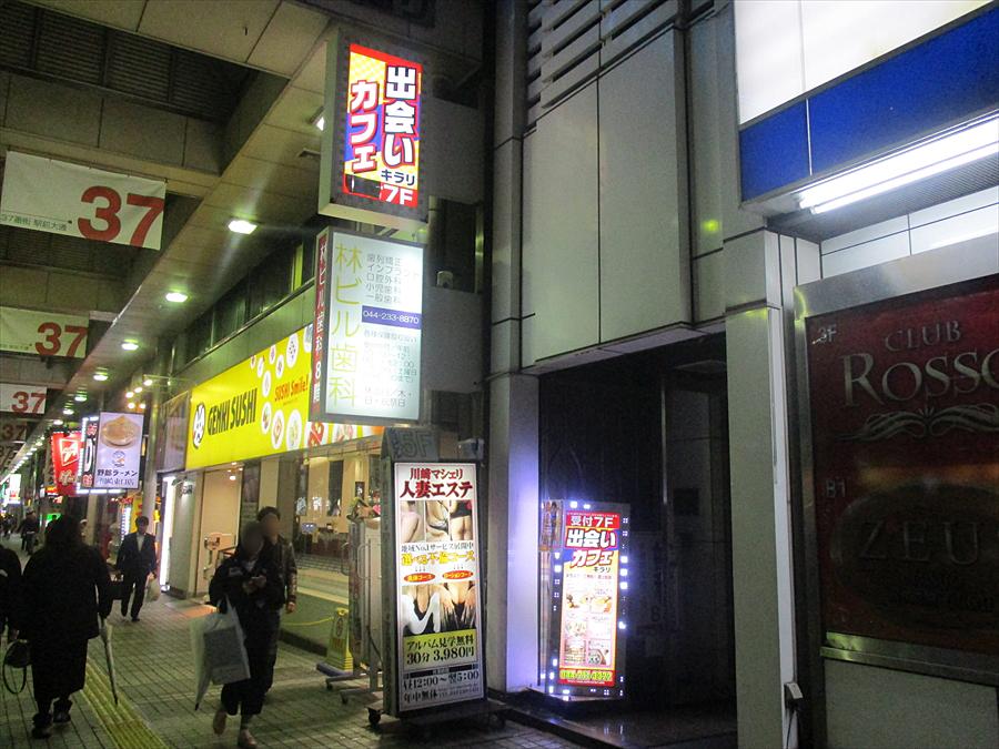 出会いカフェ☆キラリ|川崎店